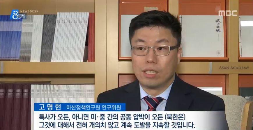[MBC]고명현_170413
