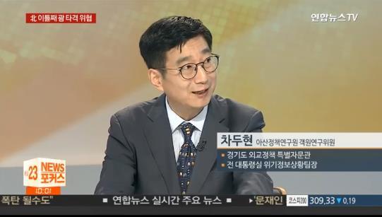 170810_연합뉴스TV_뉴스포커스_차두현_객원연구위원