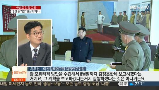 170811_연합뉴스TV_차두현_객원연구위원