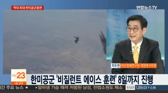 171205_연합뉴스TV_차두현_객원연구위원