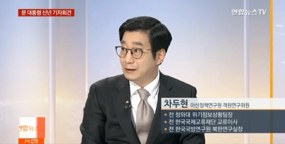 180110_연합뉴스TV_뉴스초점_차두현_객원연구위원