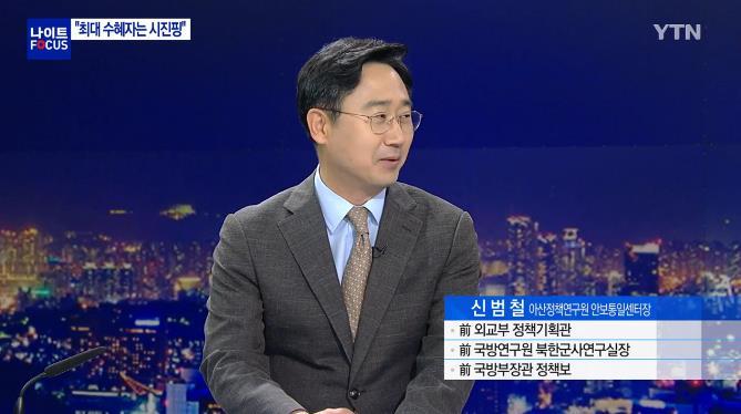 180614_YTN_신범철_선임연구위원_1