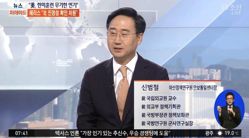 180615_TV조선_신범철_선임연구위원