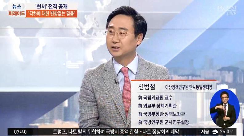 180713_TV조선_신범철_선임연구위원