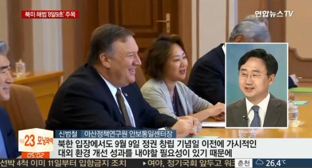180813_연합뉴스TV_신범철_선임연구위원