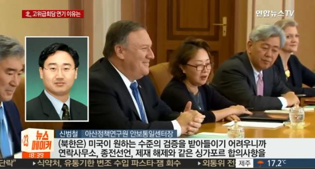 181108_연합TV_신범철_선임연구위원
