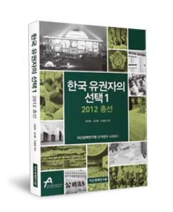 한국 유권자의 선택1