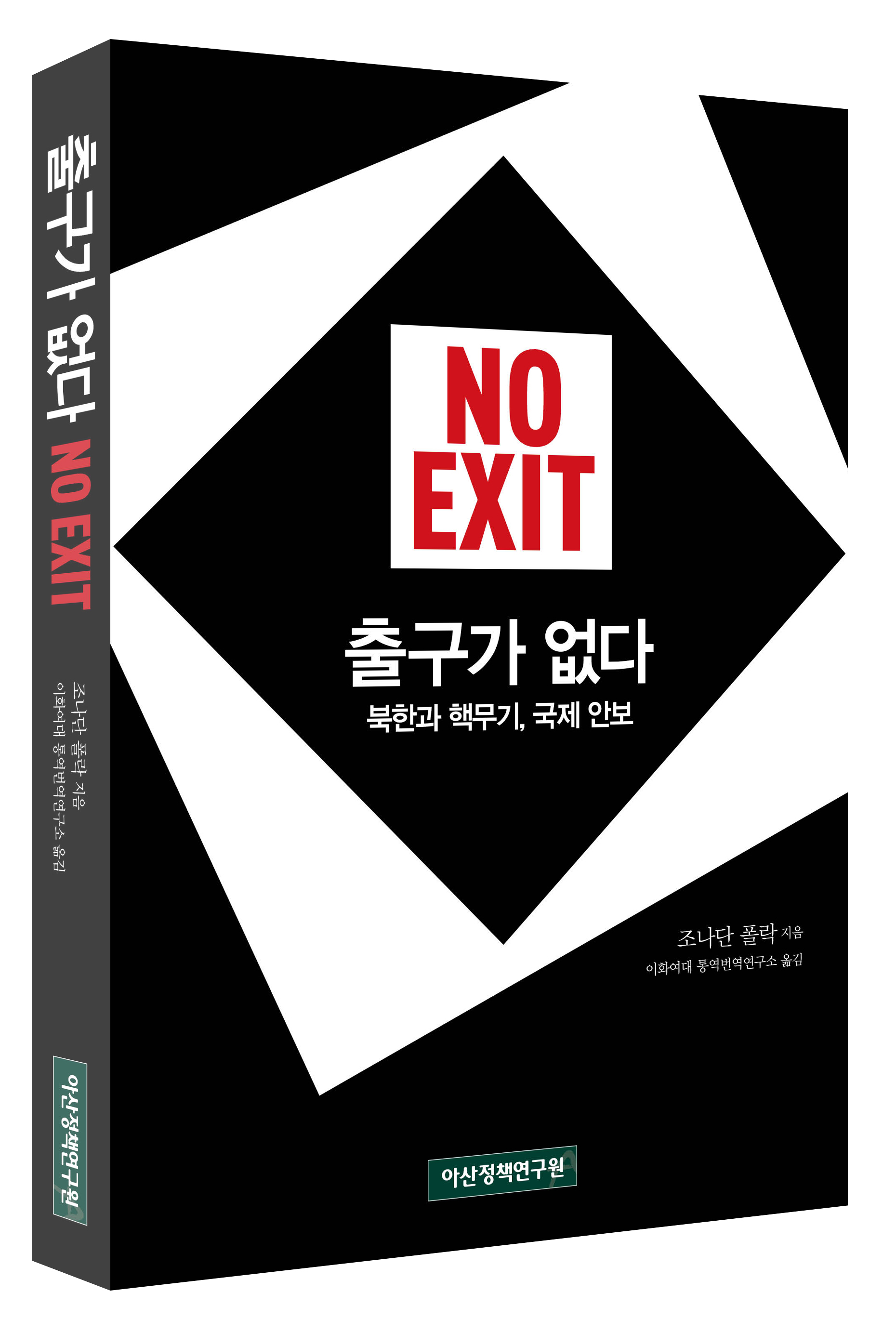 출구가 없다: 북한과 핵무기, 국제 안보