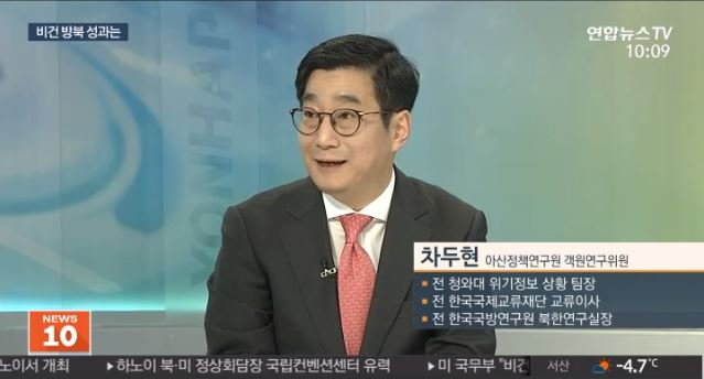 190210_차두현_객원연구위원_연합뉴스TV