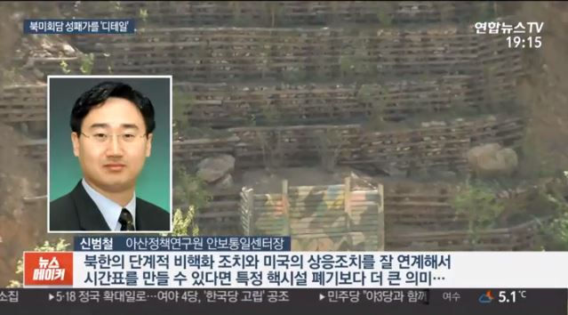 190213_신범철_선임연구위원_연합뉴스TV