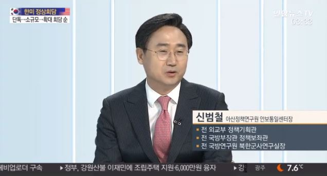 190412_신범철_선임연구위원_연합TV