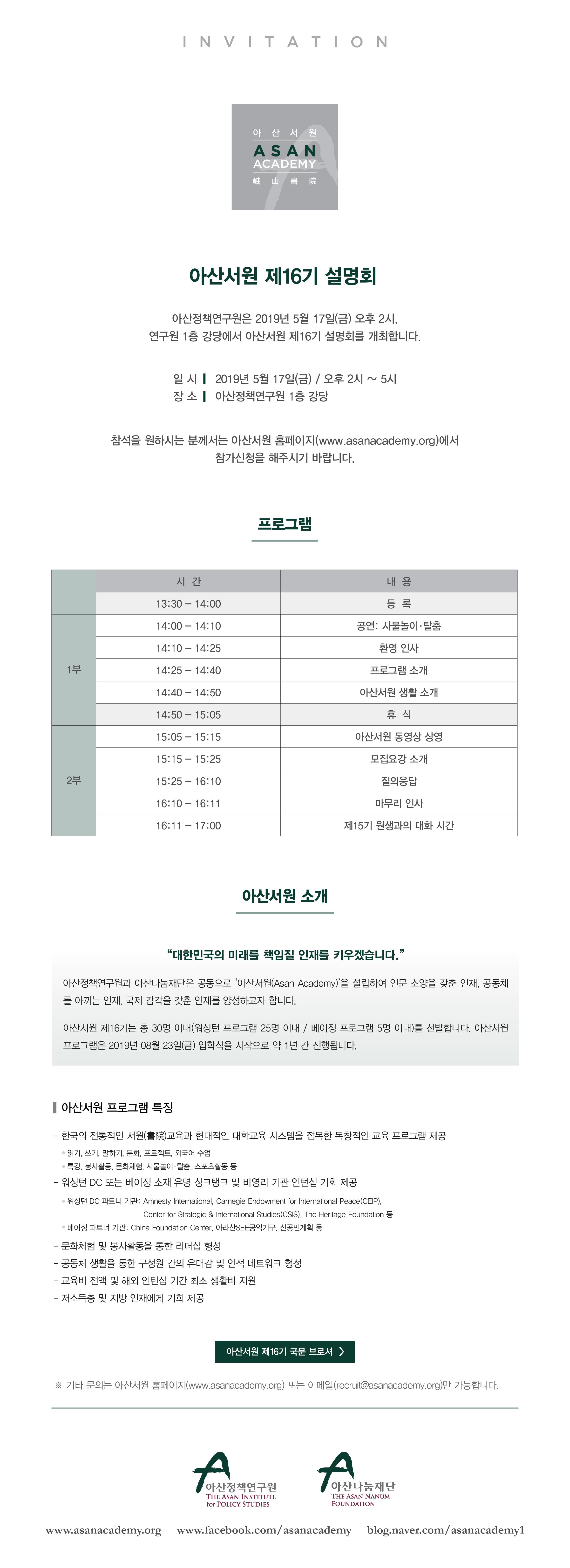 아산서원 제16기 설명회 초청장