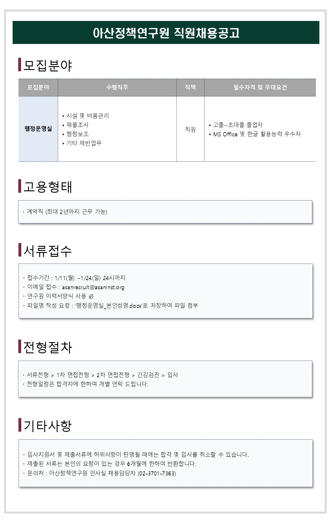 210111_행정운영실 채용공고 (1)_page-0001