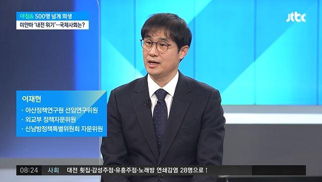 210331_JTBC_이재현_선임연구위원